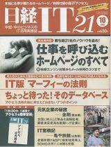 日経IT21