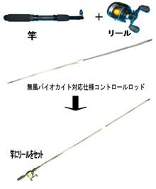 無風バイオカイト対応仕様専用リールセット